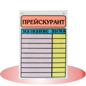 меню ценник на товар в минске