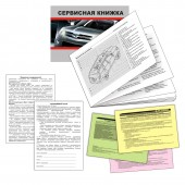 Инструкции Гарантийные талоны