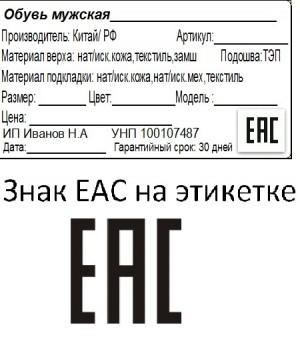 как маркировать товары знаком eac