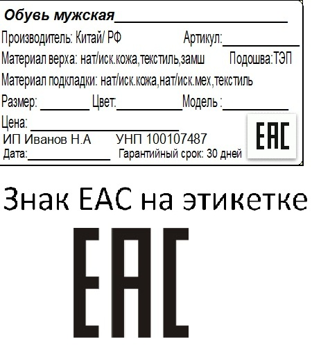 znak-EAC-na-etiketke