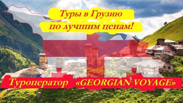 Туры в Грузию из Минска