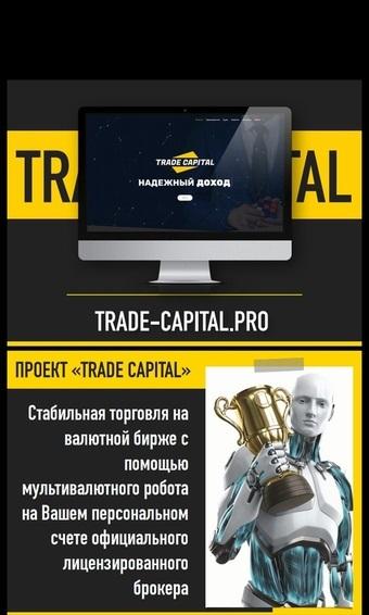 робот +для торговли +на форекс