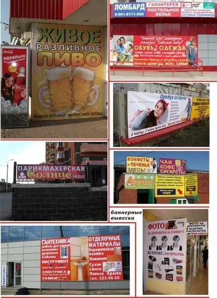viveski,narugnaia reklama